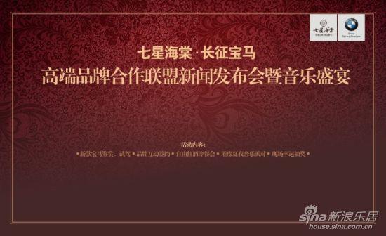 七星海棠活动展板-创享高尚品质新生活 开名车 住豪宅 品文化图片